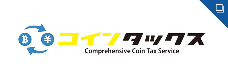 コインタックス Comprehensive Coin Tax Service